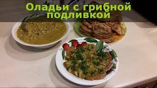 Оладьи с грибной подливкой (здоровые рецепты)