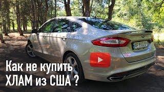 Как не купить ХЛАМ из США. Ford Fusion, 25 тыс. км