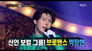 [King of masked singer] 복면가왕 - 'A boy drowning in my song' Identity ! 20170709