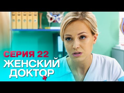ЖЕНСКИЙ ДОКТОР-4 | СЕРИЯ 22