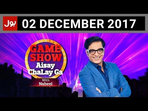 Game Show Aisay Chalega - 2nd December 2017   BOL News