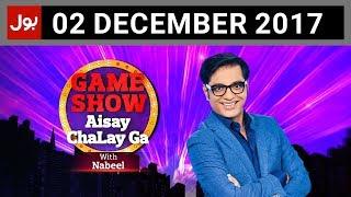 Game Show Aisay Chalega - 2nd December 2017 | BOL News