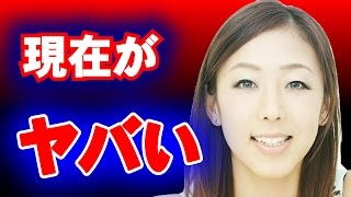 元フィギュアスケート日本代表の村主章枝さんの現在がとんでもないことに・・・ 村主章枝 検索動画 14