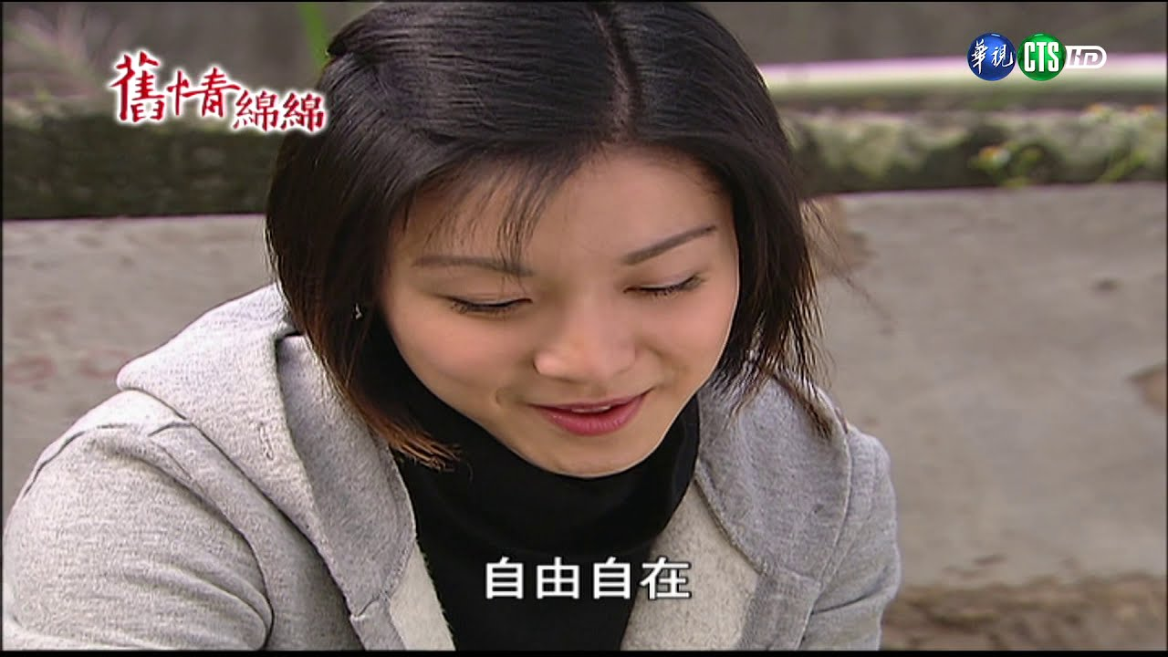 【完整版】舊情綿綿 HD 第156集 - YouTube