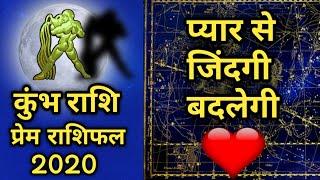 Kumbh Rashi Love Rashifal 2020 | प्यार से जिंदगी ही बदल जाएगी | Aquarius (love) Horoscope In Hindi