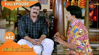 Pandavar Illam - Ep 442 | 10 May 2021 | Sun TV Serial | Tamil Serial