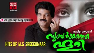 അള്ളാഹുവിന്റെ ദൂതരായ-Malayalam Mappila Songs |Allahuvinte Dootharaya|New Mappila Album Songs 2015