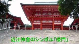 【聖地巡礼】アニメ「ちはやふる」~近江神宮編~