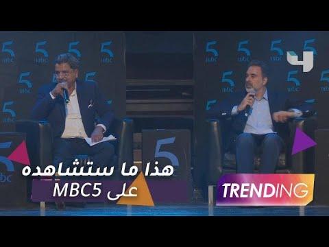 أهم البرامج والمسلسلات التي ستعرضها قناة Mbc5 الجديدة Youtube