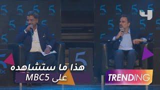 أهم البرامج والمسلسلات التي ستعرضها قناة MBC5 الجديدة