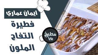فطيرة التفاح الملون - ايمان عماري