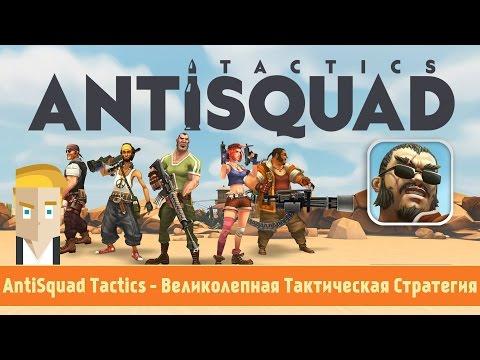 AntiSquad Tactics - Великолепная Тактическая Стратегия для Android
