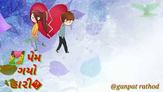 Kon Jane Kyare Malisu - Gaman Santhal|FULL VIDEO | Sad Song|New Gujarati video