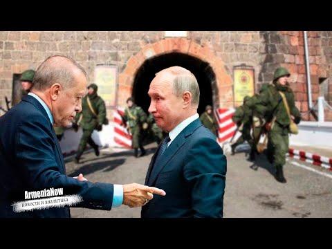 СРОЧНО! Для кого нужна российская военная база, для Армении или для Турции?
