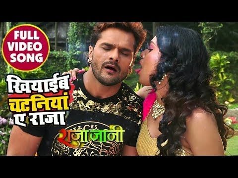 खियाईब चटनियां ए राजा - Khiyaib Chataniya - HD VIDEO SONG - Raja Jani Bhojpuri - Khesari Lal Yadav