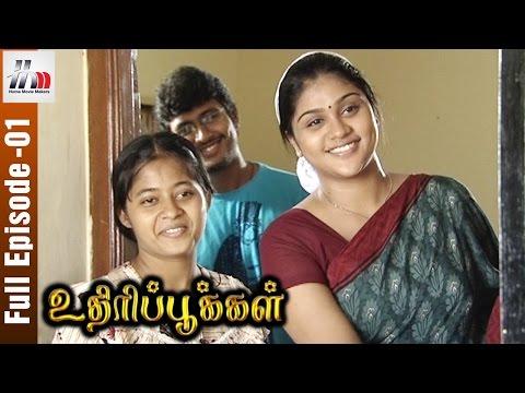 Uthiripookkal Tamil Serial | Episode 1 | Chetan | Vadivukkarasi | Manasa | Home Movie Makers