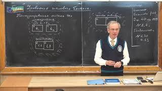 8 кл - 26. Уравнение теплового баланса
