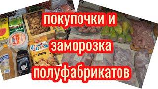 Заморозка полуфабрикатов/ наши покупочки#заморзкаполуфбрикатов #покупочки