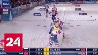 Большунов выиграл спринт на этапе Кубка мира по лыжным гонкам - Россия 24