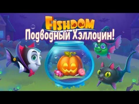Fishdom Аквариум Мечты прохождение #15 (уровни 139-148) обзор Подводного Хэллоуина