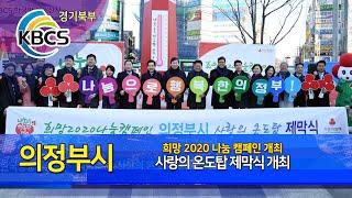 의정부시, 사랑의 온도탑 제막식 개최