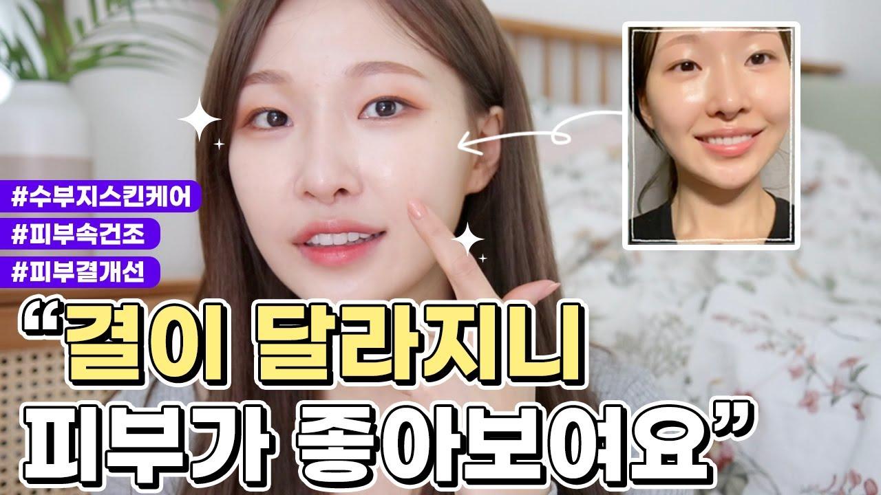 #수부지스킨케어 #피부속건조 #피부결개선 광고❌ 간증폭발🔥 홈케어만으로 피부 좋아진 비결 feat. 피부과 가지 마세요!