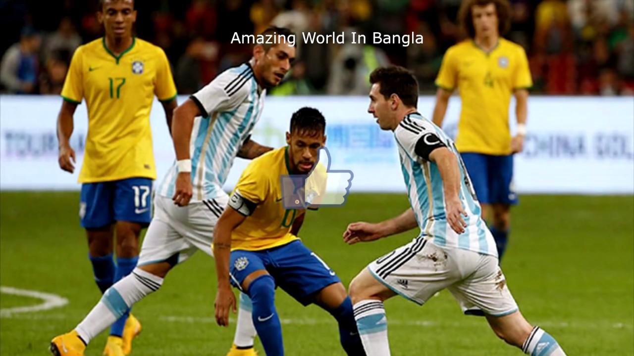 ব্রাজিল ও আর্জেন্টিনা সমর্থকদের সংঘর্ষ, কারণ কী ? জানলে অবাক হবেন || Brazil vs Argentina In Bangla