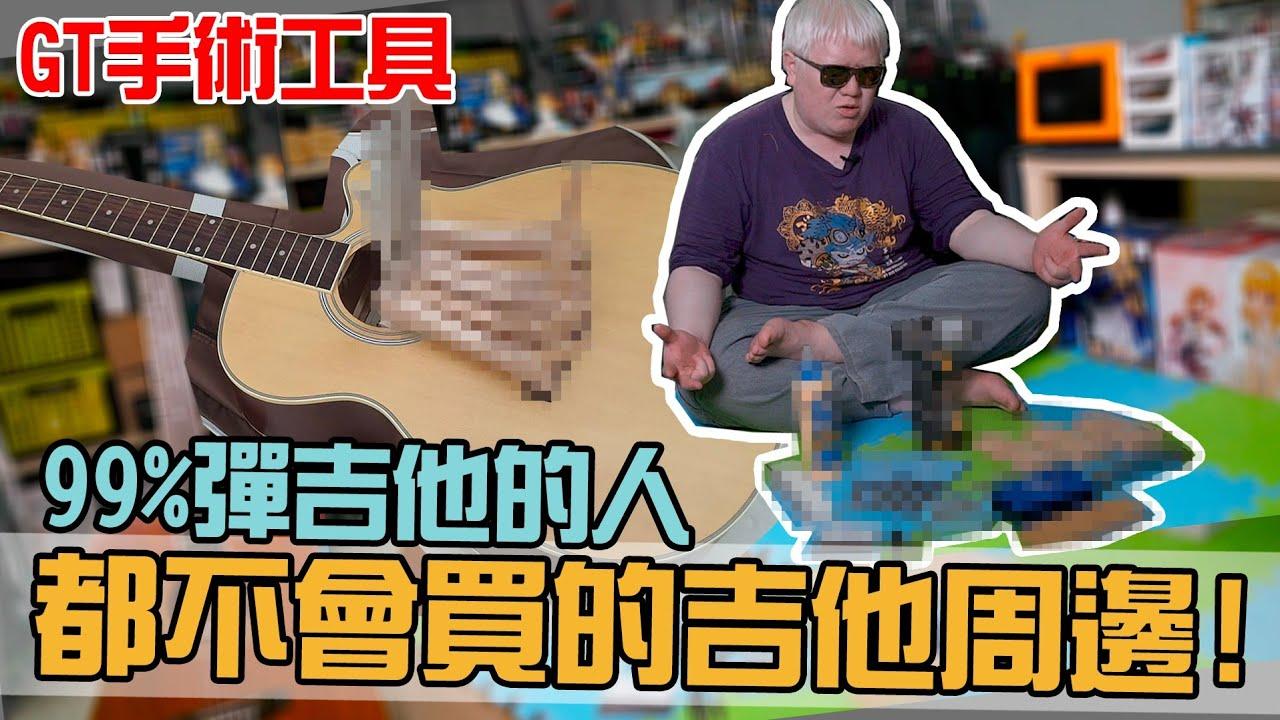 99%彈吉他的人!都不會買的吉他週邊!【白懂 Bai Tone】懂器材 - YouTube