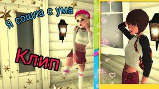 🎭КЛИП Я СОШЛА С УМА🎭 t.A.T.u//Avakin Life