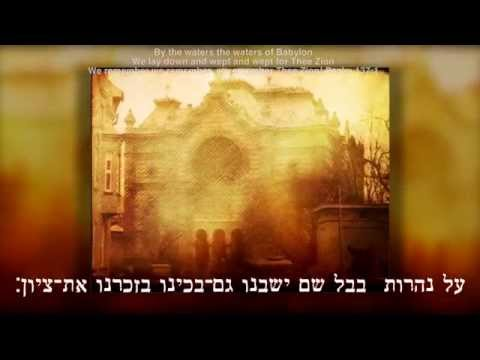 """""""By the Waters of Babylon"""" (Psalm137) על נהרות בבל"""