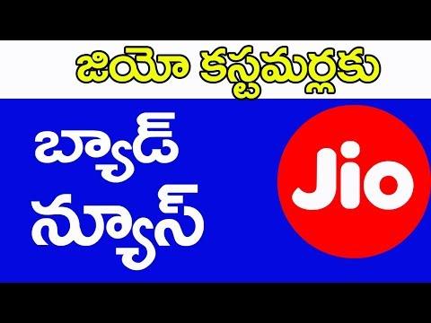 జియో వాడేవాళ్ళకి చేదు వార్త | BAD News For Jio Customers | Reliance Jio Mobile Data Offers |Suman Tv
