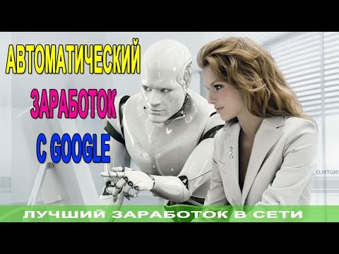 Автоматический заработок с Google
