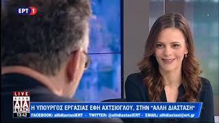 Αχτσιόγλου: Τόνωση της εργασίας με την αύξηση του κατώτατου μισθού και την επαναφορά των ΣΣΕ