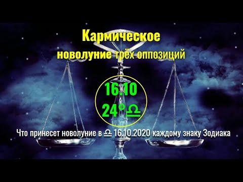 16.10 Кармическое новолуние трёх оппозиций - что ждет каждый знак Зодиака в этот лунный месяц