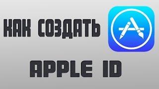 Как создать Apple ID на компьютере без кредитной карты(Как создать Apple ID на компьютере с помощью iTunes без кредитной карты хитрым способом. JOIN VSP GROUP PARTNER PROGRAM: https://youp..., 2015-07-14T23:49:09.000Z)