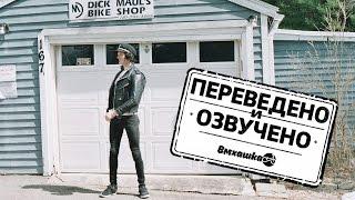 BMX: ШОН БЕРНС - СЕКС ЛУЧШЕ ДРОЧКИ