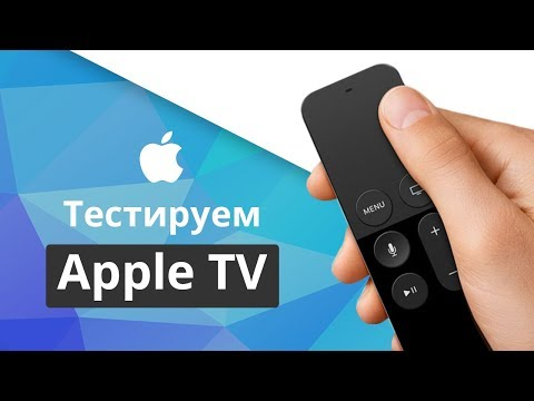 Apple TV 4 и новая Apple 4K, Сравнительный обзор Apple TV, приставок на Android и UHD Smart TV.