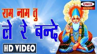राम नाम तू ले रे बन्दे    Ram Naam Tum Le Re Bande    New Kabir Bhajan 2019