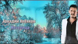 (Отличная песня) Аркадий Кобяков - Метелица