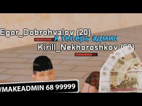 ПРОДАЛ АДМИНКУ ШКОЛЬНИКУ ЗА 300 РУБЛЕЙ!!!!REVENT RP SAMP