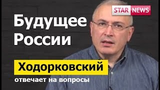БУДУЩЕЕ РОССИИ! Ходорковский! Россия Новости 2019