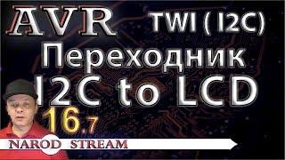 Программирование МК AVR. Урок 16. TWI (I2C). Часть 7. Переходник I2C-LCD HD44780