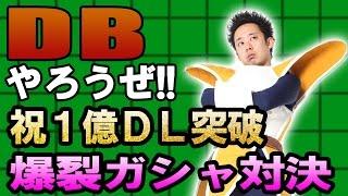 ベジータ&ラディッツが『DB』に挑戦! 祝!1億DL突破!爆裂ガシャに...