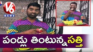 Bithiri Sathi Eats Fruits For Better Health | Satirical Conversation With Savitri | Teenmaar News