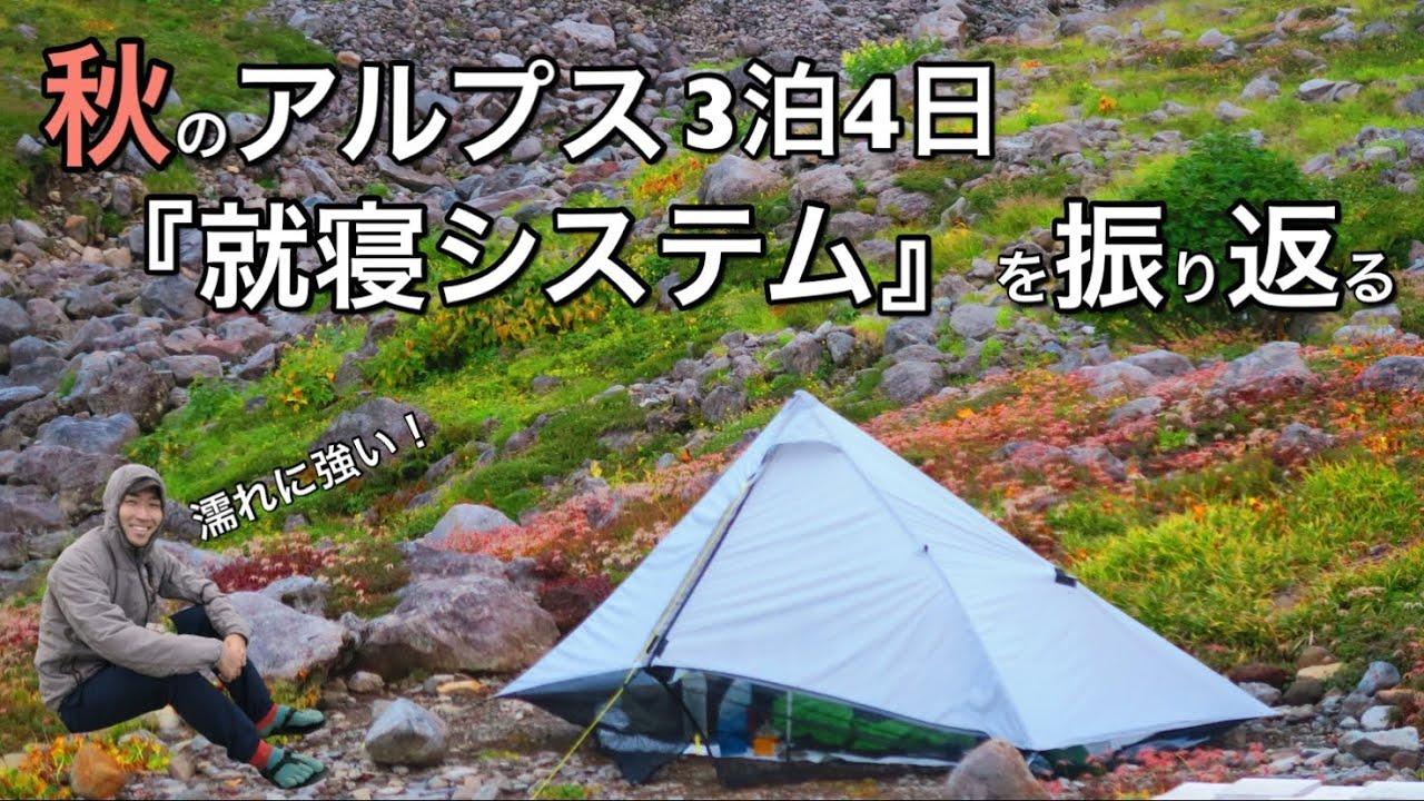 【秋のテント泊登山】就寝システムを振り返る/3泊4日・軽量化と濡れ対策