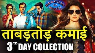 Bareilly ki Barfi की तीसरे दिन की कमाई - Shandaar Collection