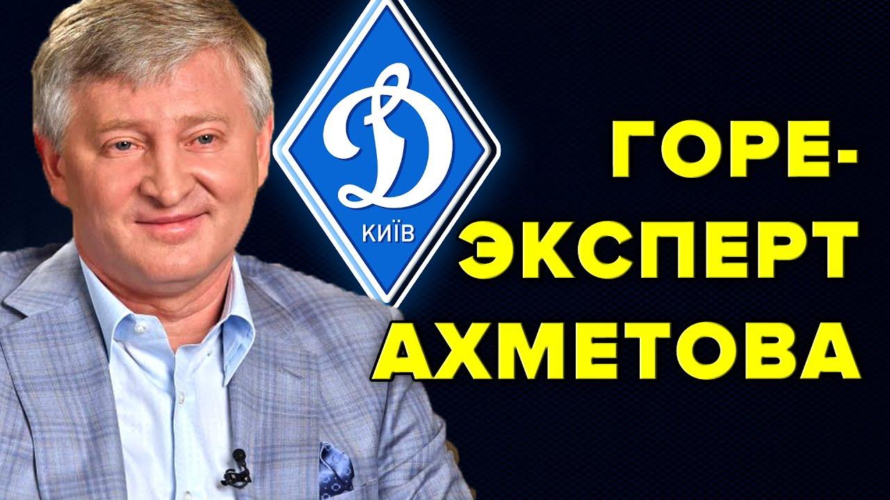 У Динамо Киев нет футбольного класса / Новости футбола сегодня MyTub.uz