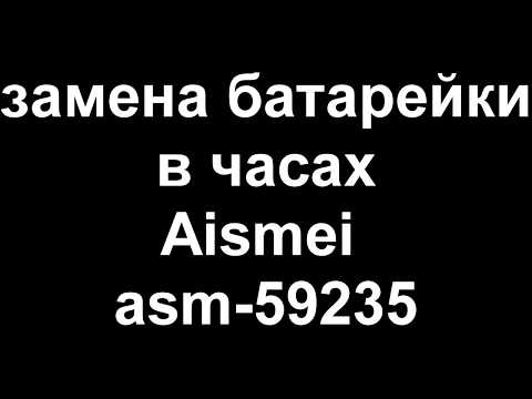 Aismei Skmei asm 59235 change batery HD, 720p