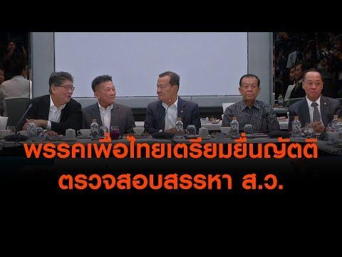 พรรคเพื่อไทยเตรียมยื่นญัตติ ตรวจสอบสรรหา ส.ว. (17 มิ.ย. 62)