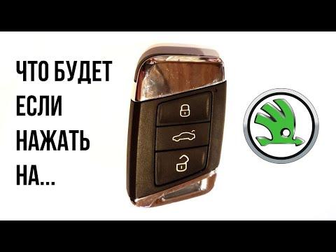 Хитрости ключей автомобилей SKODA